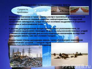Разрушение почвенного покрова Земли Вторым по значению и также широко распростра