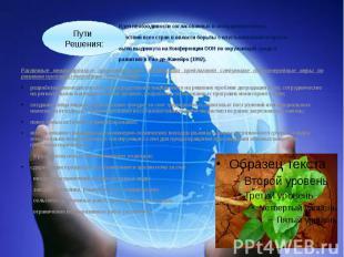 Идея необходимости согласованных и скоординированных действий всех стран в облас