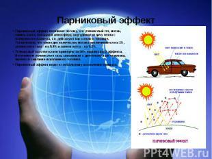 Парниковый эффект Парниковый эффект возникает потому, что углекислый газ, метан,