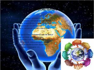 Понятие «Глобальные проблемы» Глобальные проблемы человечества - проблемы и ситу
