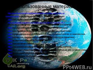 Использованные материалы: http://www.libsib.ru/ekologiya/globalnie-problemi-okru
