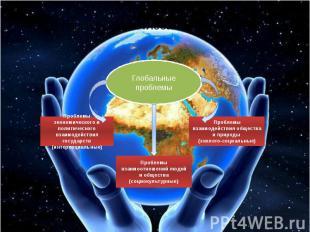 Классификация глобальных проблем
