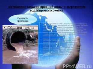 Истощение запасов пресной воды и загрязнение вод Мирового океана За период с 190