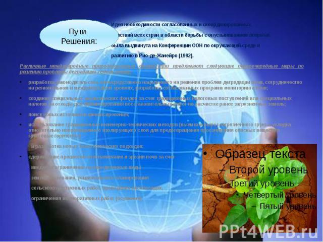 Идея необходимости согласованных и скоординированных действий всех стран в области борьбы с опустыниванием впервые была выдвинута на Конференции ООН по окружающей среде и развитию в Рио-де-Жанейро (1992). Различные международные природоохранные орга…