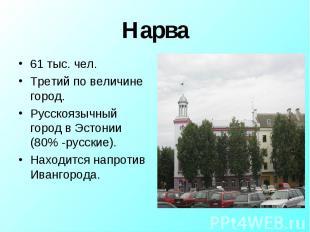 61 тыс. чел. 61 тыс. чел. Третий по величине город. Русскоязычный город в Эстони