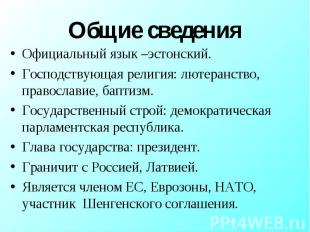 Официальный язык –эстонский. Официальный язык –эстонский. Господствующая религия