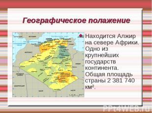 Находится Алжир на севере Африки. Одно из крупнейших государств континента. Обща