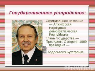 Официальное название — Алжи рская Наро дная Демократи ческая Респу блика. Официа