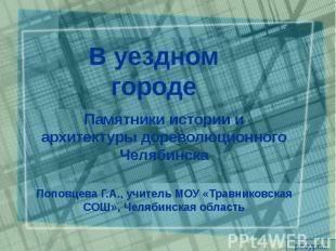 В уездном городе Памятники истории и архитектуры дореволюционного Челябинска Поп