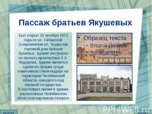Пассаж братьев Якушевых Был открыт 10 октября 1913 года по ул.Сибирской (с