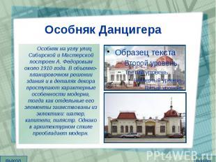Особняк Данцигера Особняк на углу улиц Сибирской и Мастерской построен А.Ф