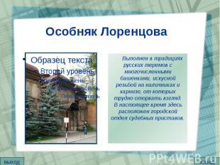 Особняк Лоренцова Выполнен в традициях русских теремов с многочисленными башенка