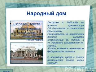 Народный дом Построен в 1903году по проекту архитектора Р.И.Карвовск