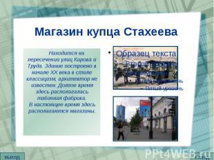Магазин купца Стахеева Находится на пересечении улиц Кирова и Труда. Здание пост