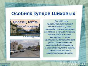 Особняк купцов Шиховых До 1883 года принадлежал купеческой семье Шиховых. Дата п