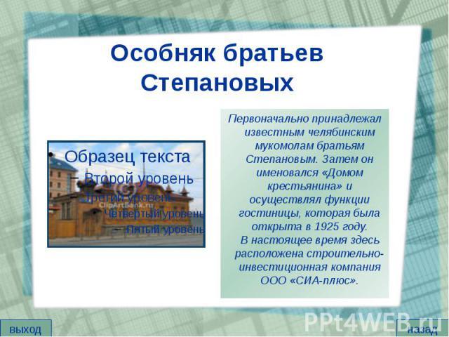 Особняк братьев Степановых Первоначально принадлежал известным челябинским мукомолам братьям Степановым. Затем он именовался «Домом крестьянина» и осуществлял функции гостиницы, которая была открыта в 1925 году. В настоящее время здесь расположена с…