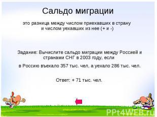Сальдо миграции Задание: Вычислите сальдо миграции между Россией и странами СНГ