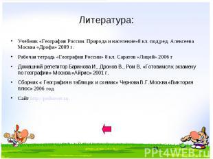 Литература: Учебник «География России. Природа и население»8 кл. под ред. Алексе