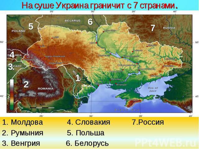 На суше Украина граничит с 7 странами.