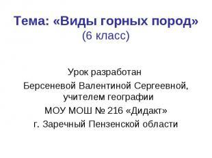 Тема: «Виды горных пород» (6 класс) Урок разработан Берсеневой Валентиной Сергее