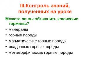 III.Контроль знаний, полученных на уроке Можете ли вы объяснить ключевые термины