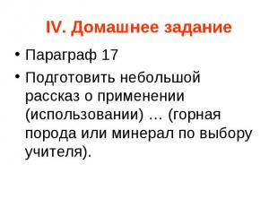 IV. Домашнее задание Параграф 17 Подготовить небольшой рассказ о применении (исп