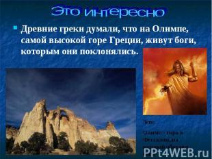 Древние греки думали, что на Олимпе, самой высокой горе Греции, живут боги, кото