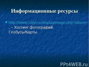 Информационные ресурсы http://www.zatyl.ru/displayimage.php?album=1&pos=49.
