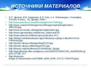 ИСТОЧНИКИ МАТЕРИАЛОВ В.П. Дронов, И.И. Баринова, В.Я. Ром, А.А. Лобжанидзе, Геог