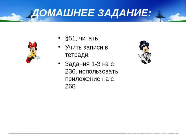 ДОМАШНЕЕ ЗАДАНИЕ: §51, читать. Учить записи в тетради. Задания 1-3 на с 236, использовать приложение на с 268.