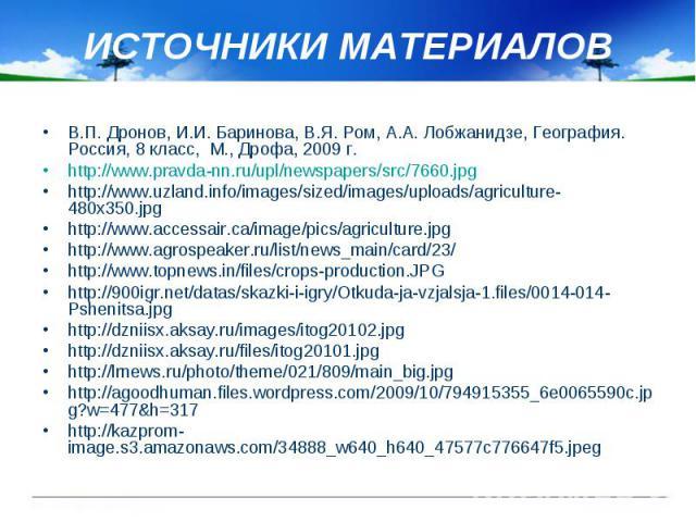 ИСТОЧНИКИ МАТЕРИАЛОВ В.П. Дронов, И.И. Баринова, В.Я. Ром, А.А. Лобжанидзе, География. Россия, 8 класс, М., Дрофа, 2009 г. http://www.pravda-nn.ru/upl/newspapers/src/7660.jpg http://www.uzland.info/images/sized/images/uploads/agriculture-480x350.jpg…