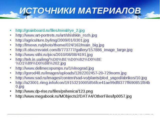 ИСТОЧНИКИ МАТЕРИАЛОВ http://grainboard.ru/files/meal/rye_2.jpg http://www.art-portrets.ru/art/shishkin_rozh.jpg http://agriculture.by/img/2009/01/0301.jpg http://lrnews.ru/photo/theme/024/162/main_big.jpg http://i.obozrevatel.com/8/773777/gallery/15…