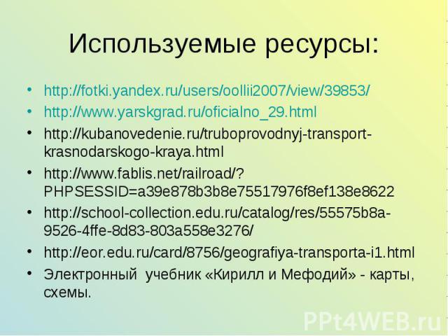 http://fotki.yandex.ru/users/oollii2007/view/39853/ http://fotki.yandex.ru/users/oollii2007/view/39853/ http://www.yarskgrad.ru/oficialno_29.html http://kubanovedenie.ru/truboprovodnyj-transport-krasnodarskogo-kraya.html http://www.fablis.net/railro…