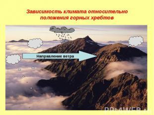 Зависимость климата относительно положения горных хребтов