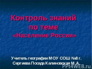 Контроль знаний по теме «Население России»