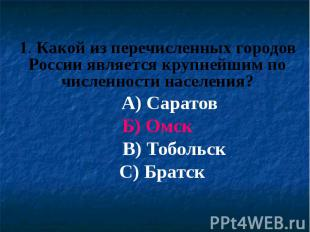 1. Какой из перечисленных городов России является крупнейшим по численности насе
