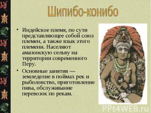 Индейское племя, по сути представляющее собой союз племен, а также язык этого пл