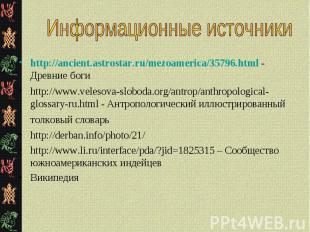 http://ancient.astrostar.ru/mezoamerica/35796.html - Древние боги http://ancient