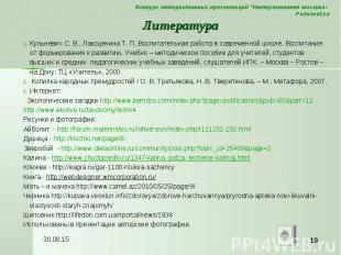 Кульневич С. В., Лакоценина Т. П. Воспитательная работа в современной школе. Вос