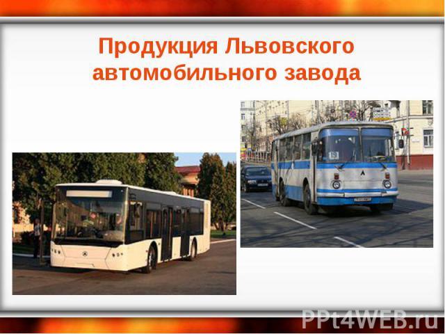Продукция Львовского автомобильного завода