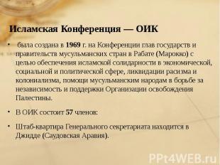 была создана в 1969 г. на Конференции глав государств и правительств мусульманск