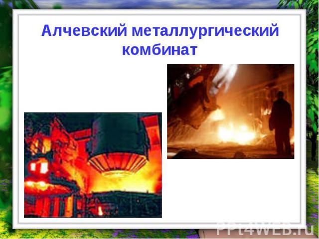 Алчевский металлургический комбинат