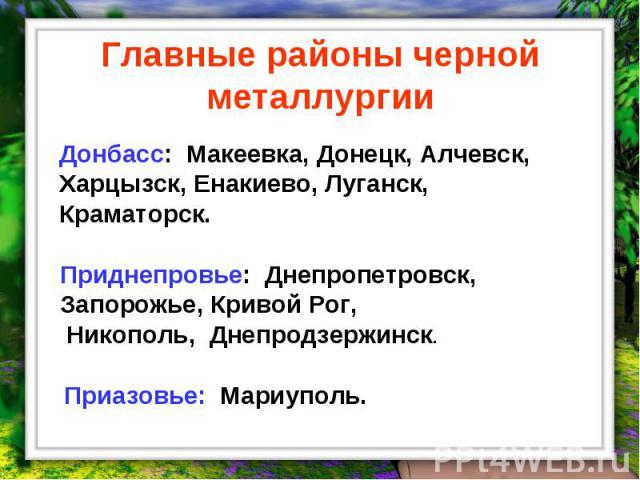 Главные районы черной металлургии