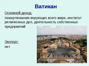 Ватикан Основной доход: пожертвования верующих всего мира, институт религиозных