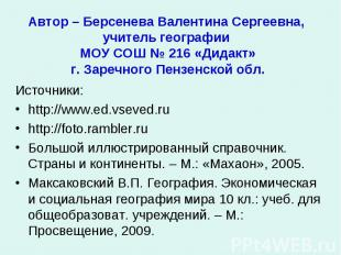 Автор – Берсенева Валентина Сергеевна, учитель географии МОУ СОШ № 216 «Дидакт»