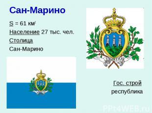 Сан-Марино S = 61 км2 Население 27 тыс. чел. Столица Сан-Марино Гос. строй респу