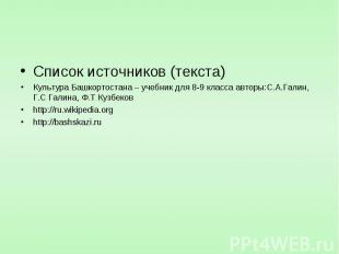 Список источников (текста) Список источников (текста) Культура Башкортостана – у