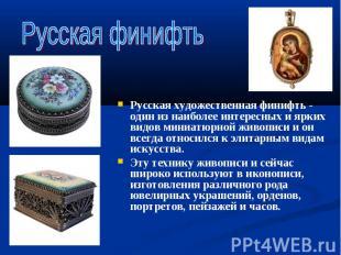 Русская художественная финифть - один из наиболее интересных и ярких видов миниа