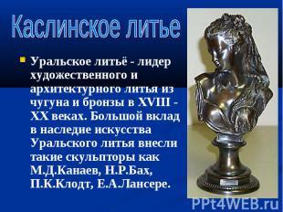 Уральское литьё - лидер художественного и архитектурного литья из чугуна и бронз