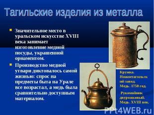 Значительное место в уральском искусстве ХVIII века занимает изготовление медной